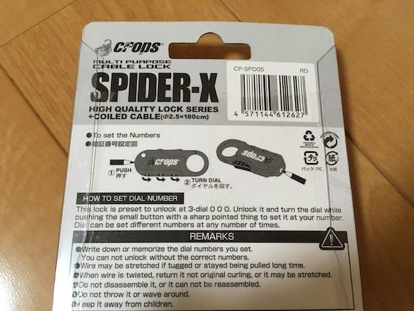 spiderxマニュアル