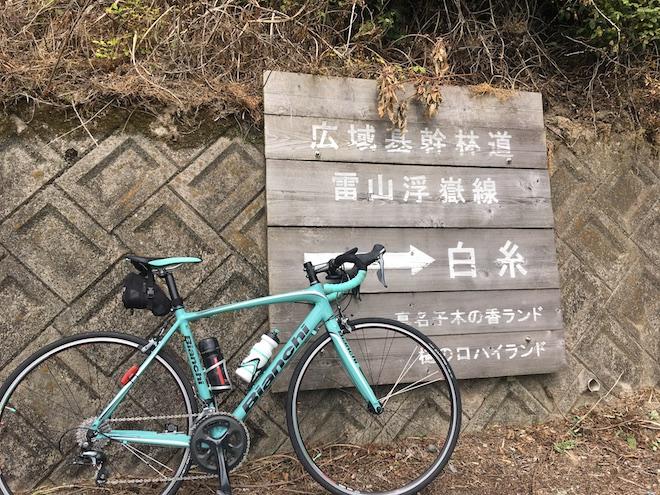 唐津グループライド〜鏡山と白木峠〜