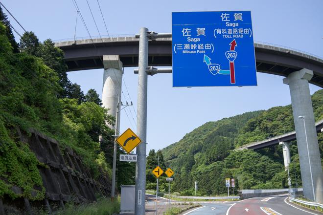 三瀬峠入り口