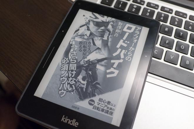 「アラフォーからのロードバイク入門」(野澤信吾著)を読んだ