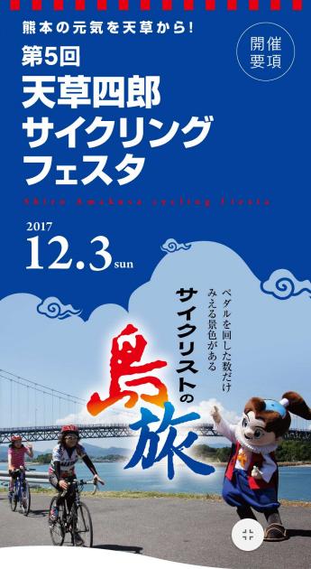 天草四郎サイクリングフェスタ