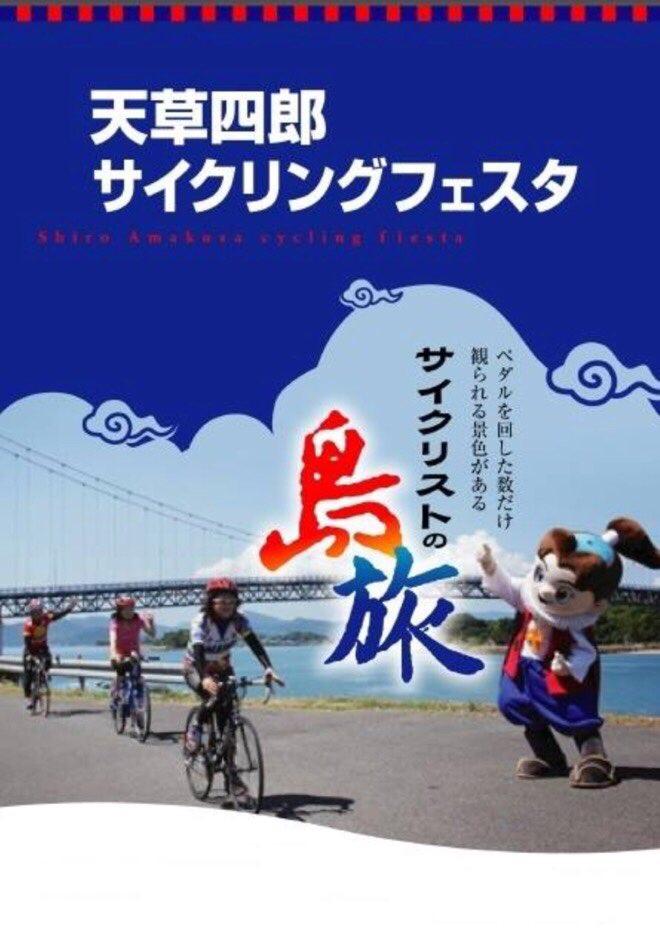 「第5回天草四郎サイクリングフェスタ」に申し込んだった