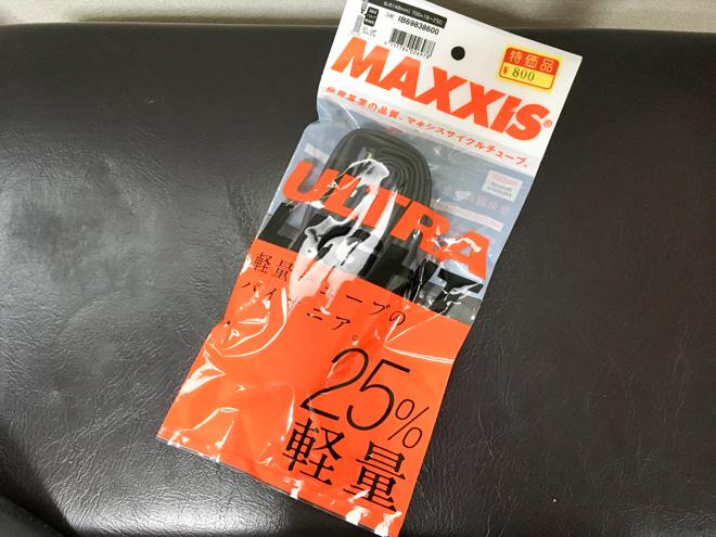 MAXXIS(マキシス)のチューブに替えて軽量化した