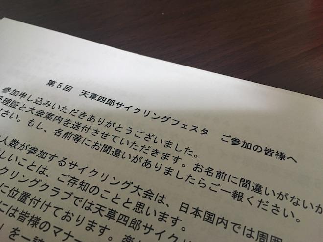 天草四郎サイクリングフェスタの参加証が届いた