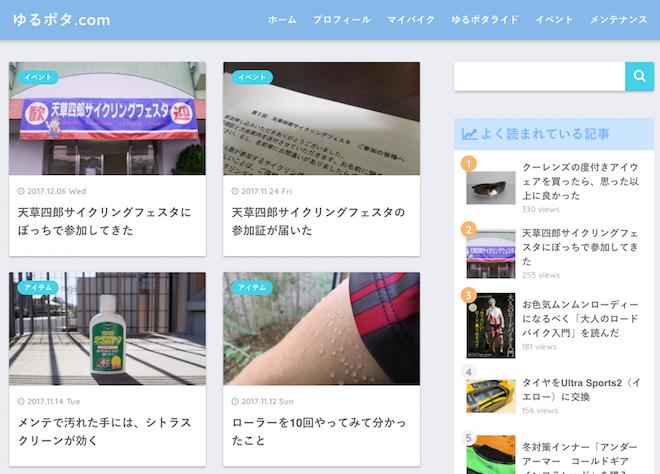 ゆるぽた.com
