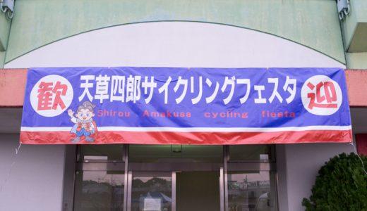 「第5回天草四郎サイクリングフェスタ」の参加レポート