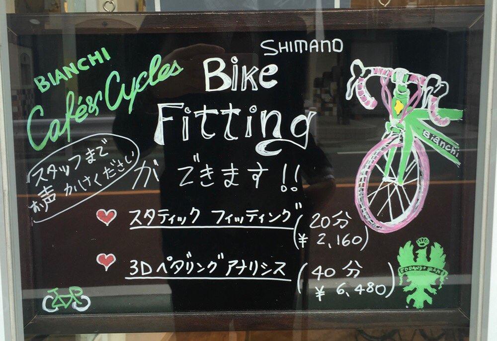 バイクフィッティングサービスは2種類