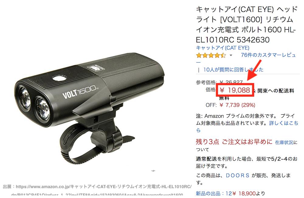 VOLT1600の価格をチェック(※2018/4/29時点)