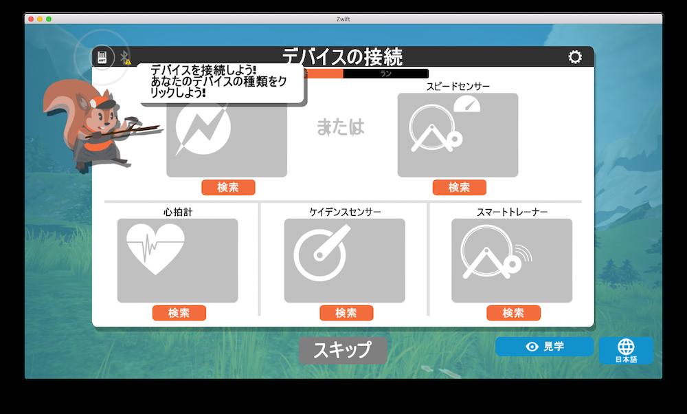 この画面でセンサーとZwiftを接続