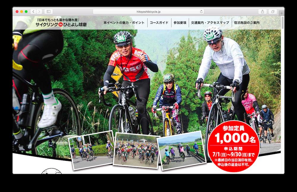 サイクリングinひとよし球磨WEBサイト