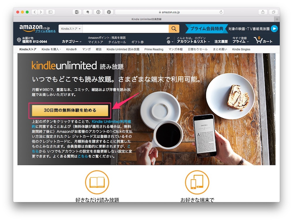 AmazonのWEBから、30日間の無料体験登録が可能