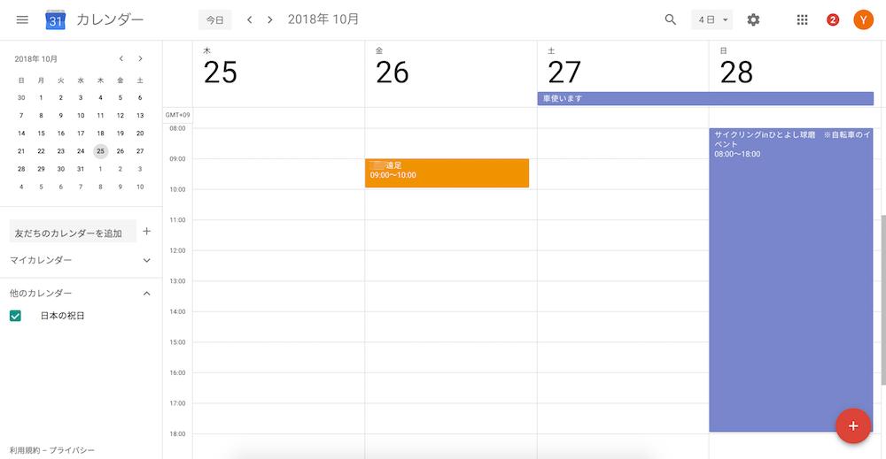Googleカレンダーで予定を共有