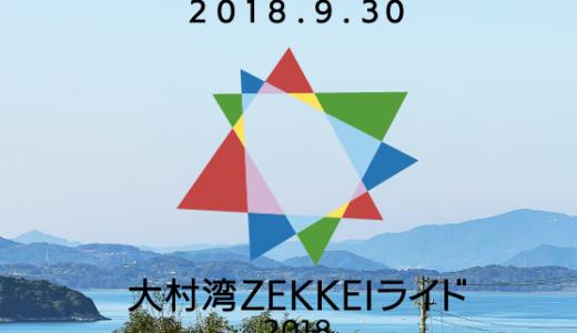 「大村湾ZEKKEIライド2018」にエントリー