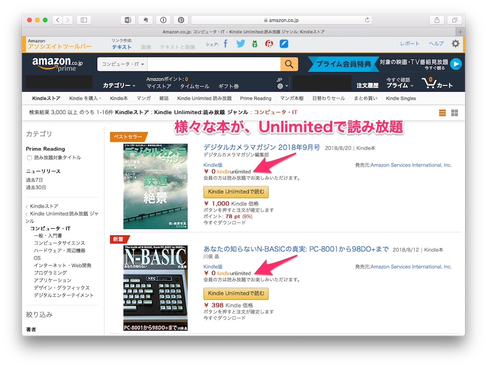 様々な本がUnlimitedの中にラインナップされている