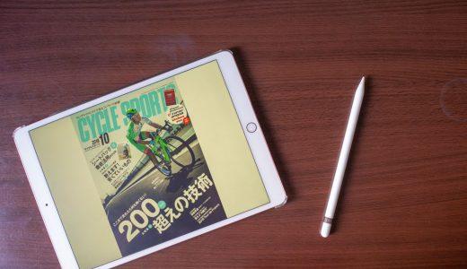 読書好きにオススメ!自転車・サイクル雑誌を安く楽しむ方法