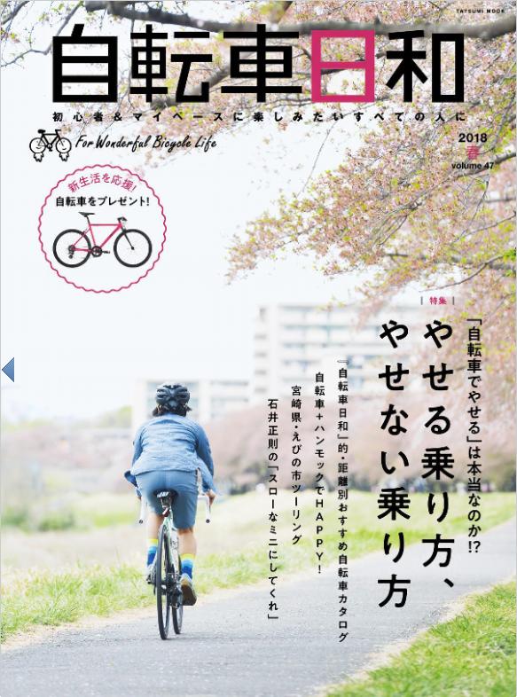 自転車日和の表紙画像