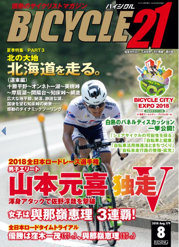 BICYCLE21の表紙画像