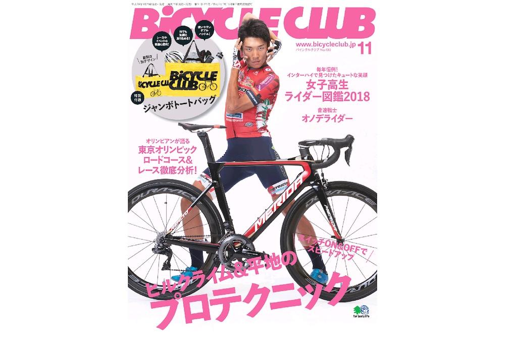 BiCYCLE CLUB 2018年11月号表紙