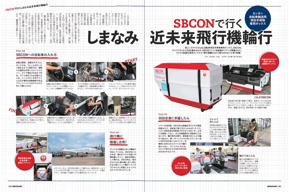 SBCONで行く 近未来飛行機輪行