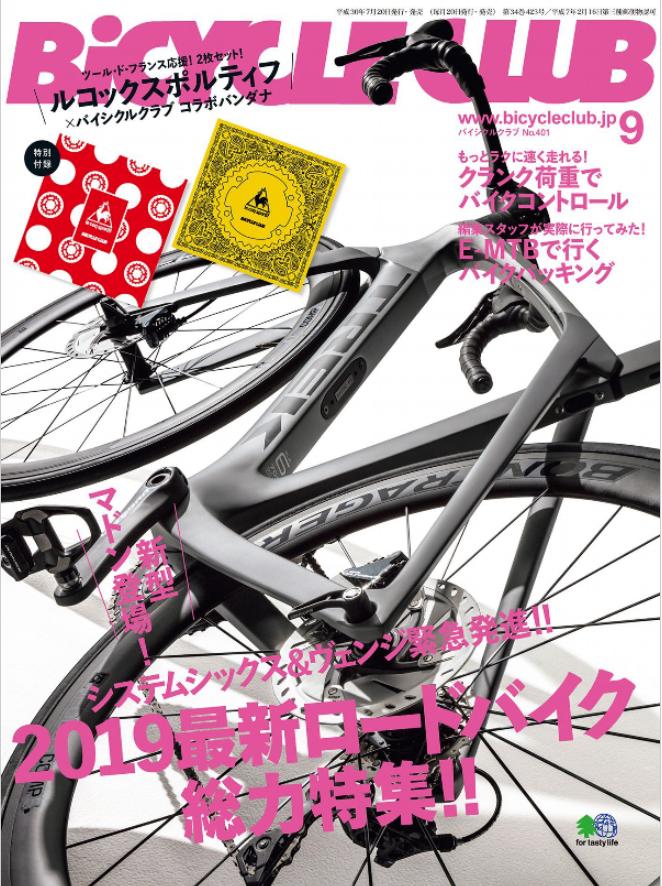 BiCYCLE CLUBの表紙画像