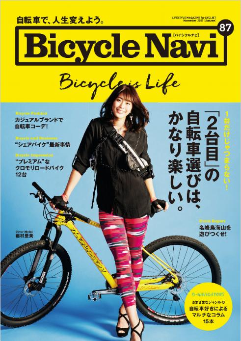 Bicycle Naviの表紙画像