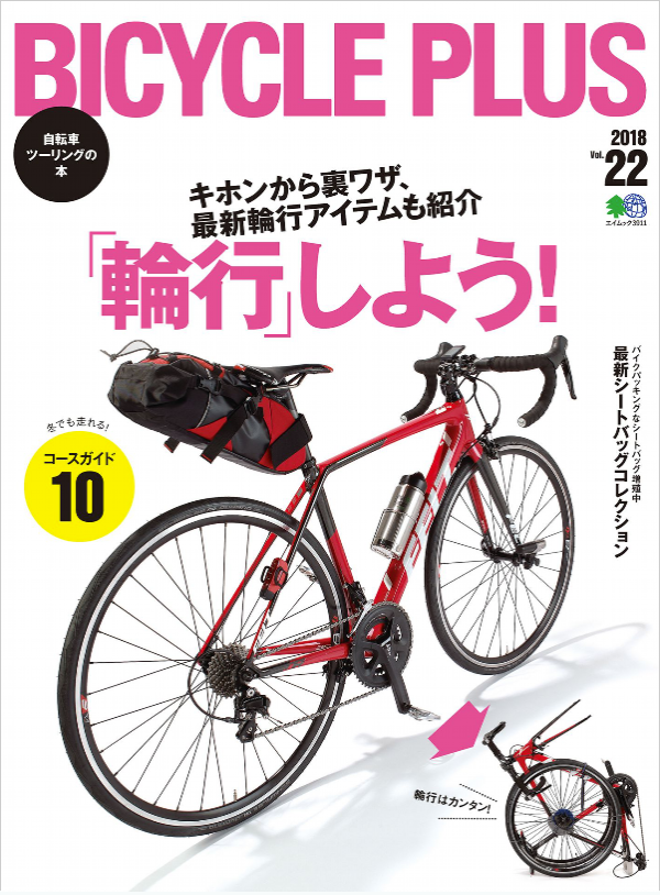 BICYCLE PLUSの表紙画像