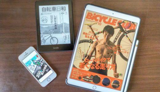 初心者にオススメのサイクル・自転車雑誌はどれか?