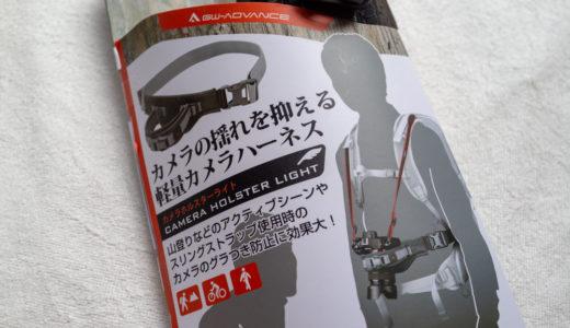 自転車用にハクバのカメラホルスターライトを買ったのでレビュー