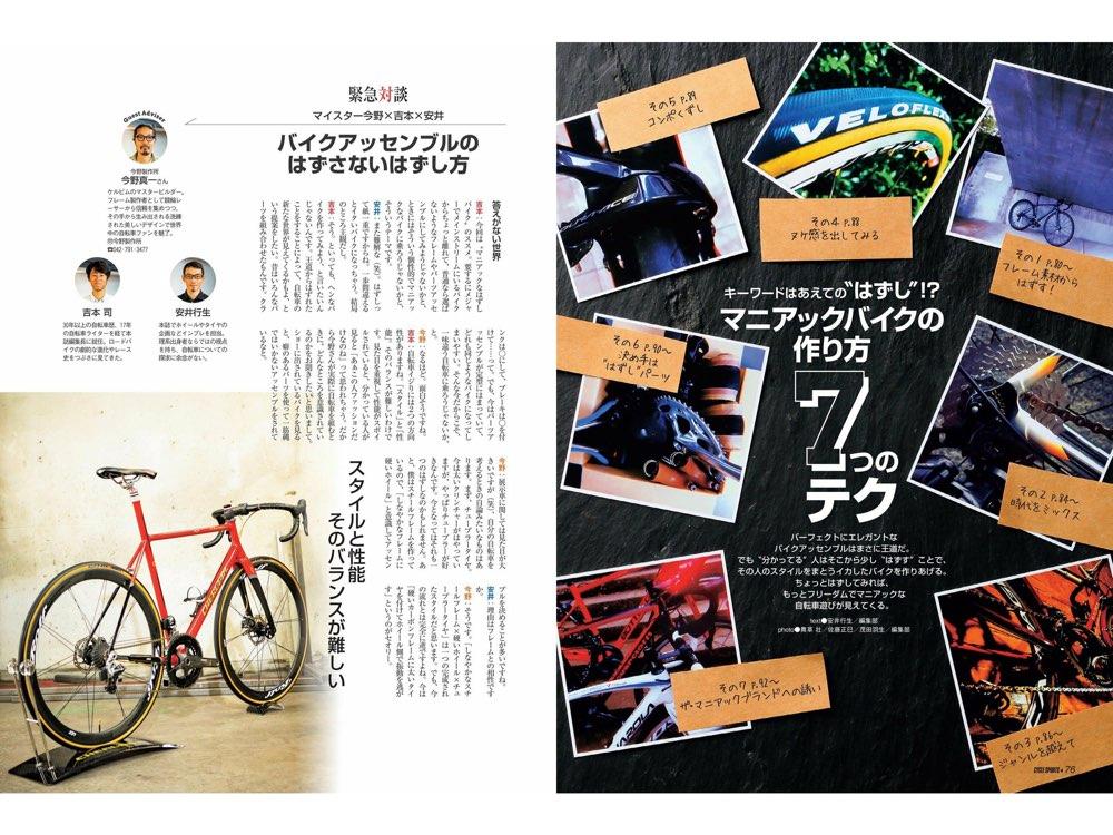 マニアックバイクの作り方 7つのテク