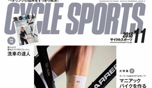 CYCLE SPORTS 2018年11月号 読書レビュー