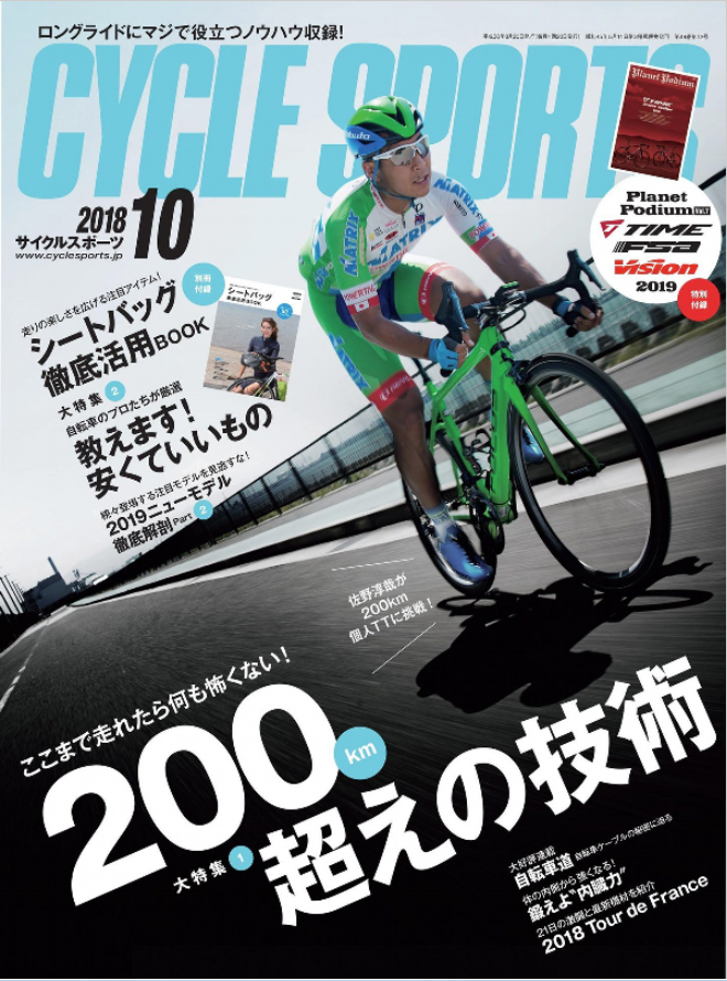 CYCLE SPORTSの表紙画像