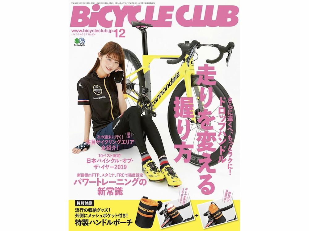 「BiCYCLE CLUB 2018年12月号」表紙