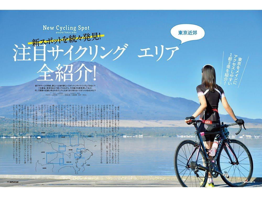 注目サイクリングエリア全紹介!(東京近郊)