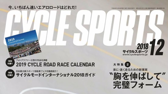 cycle-sports-201812-eyecatch