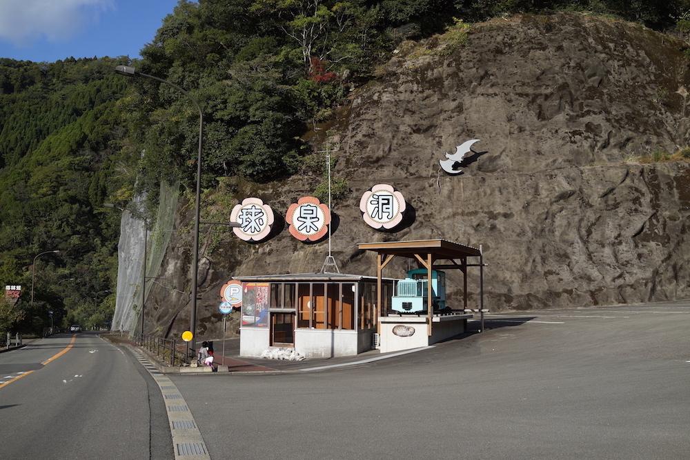 観光地「球泉洞」