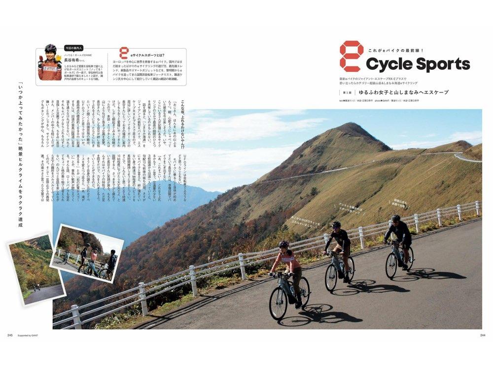 E Cycle Sports