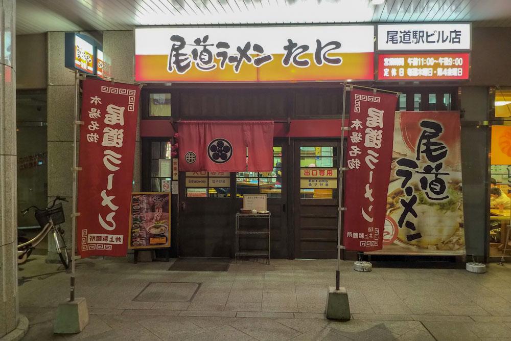 尾道ラーメン「たに」