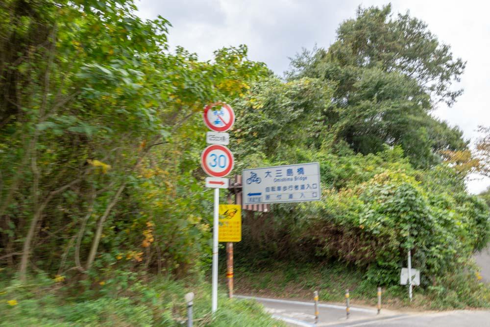 大三島橋へ入る