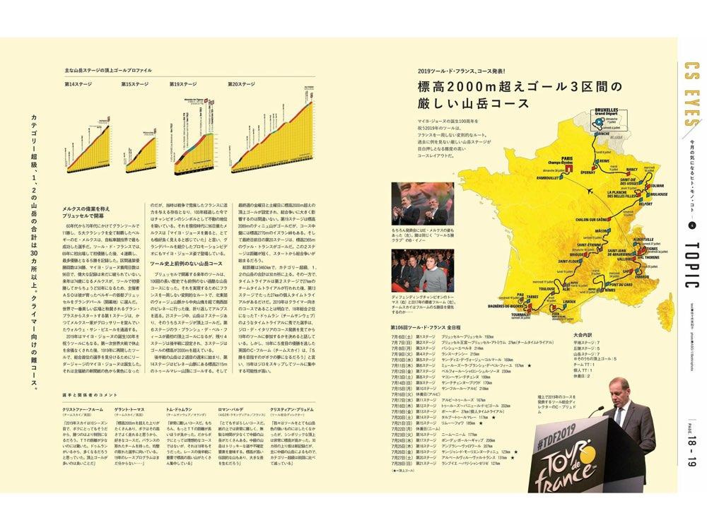 2019ツール・ド・フランスコース発表
