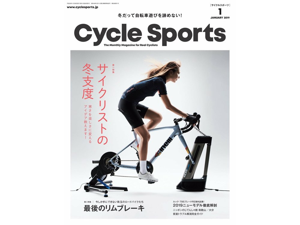 cycle sports 2019年1月号