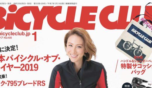 BiCYCLE CLUB 2019年1月号 やせたいならロードバイク