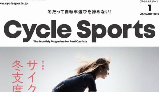 Cycle Sports 2019年1月号 サイクリストの冬支度