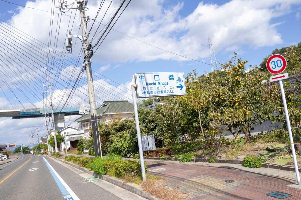生口橋向け専用道路に入る