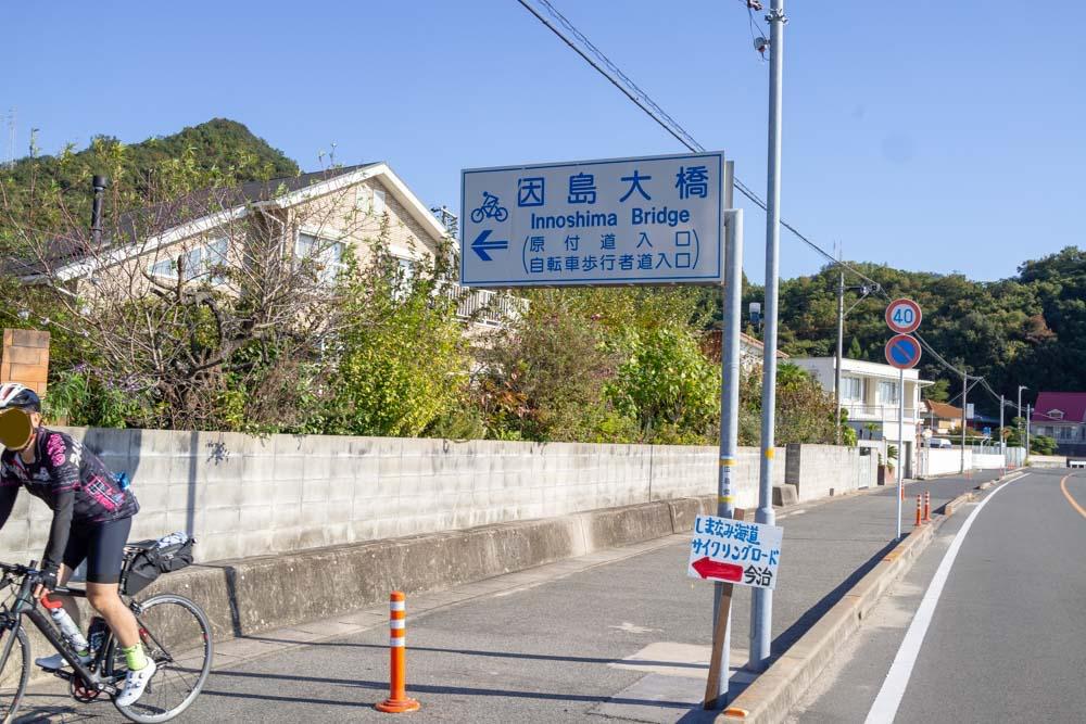 因島大橋への二輪車・歩行者専用道路へ入る