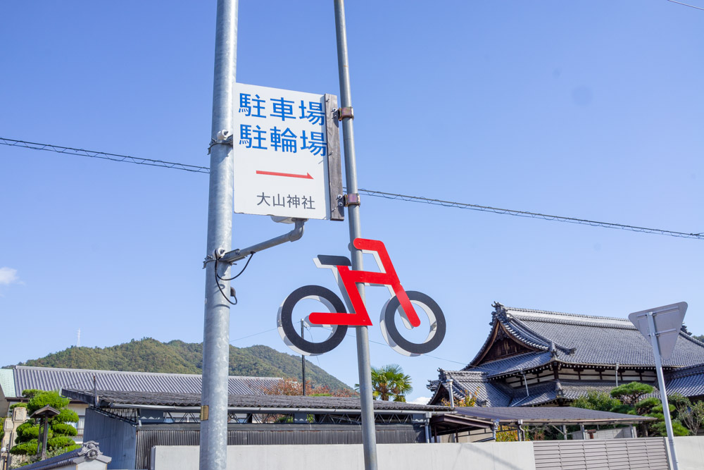 大山神社に到着