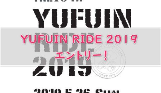 「YUFUIN RIDE 2019」にエントリー【サイクルイベント】