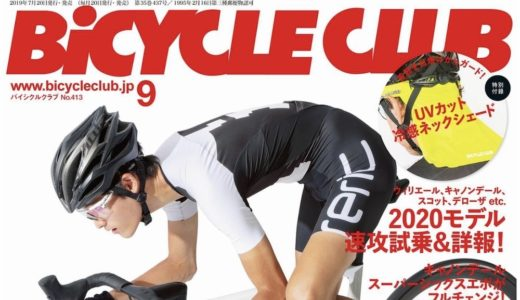 BiCYCLE CLUB 2019年9月号 もっとラクに走るテクニック
