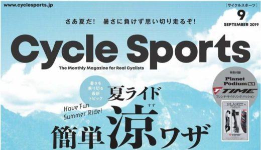 Cycle Sports 2019年9月号 もっとラクに走るテクニック