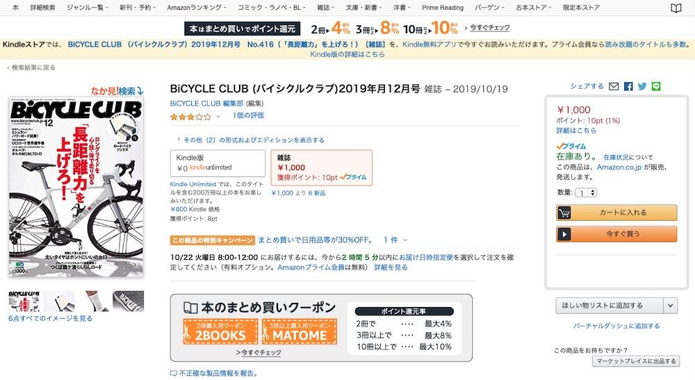 Kindleで安く自転車雑誌が読める