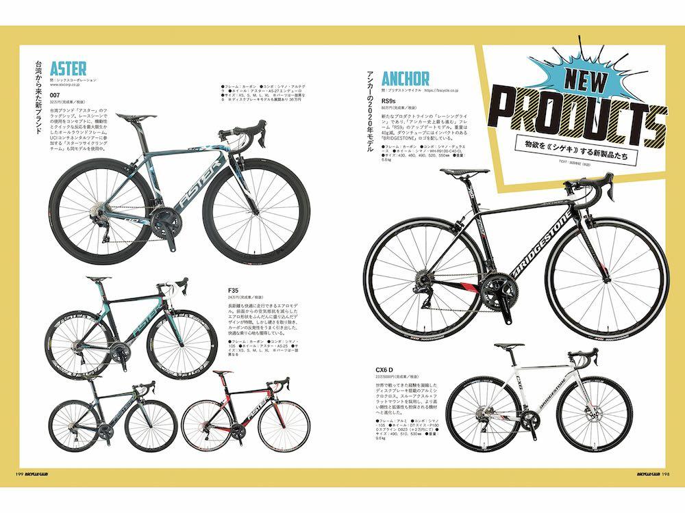 自転車雑誌を読むメリット